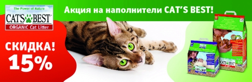 Наполнители Cat`s Best  -15% до конца месяца